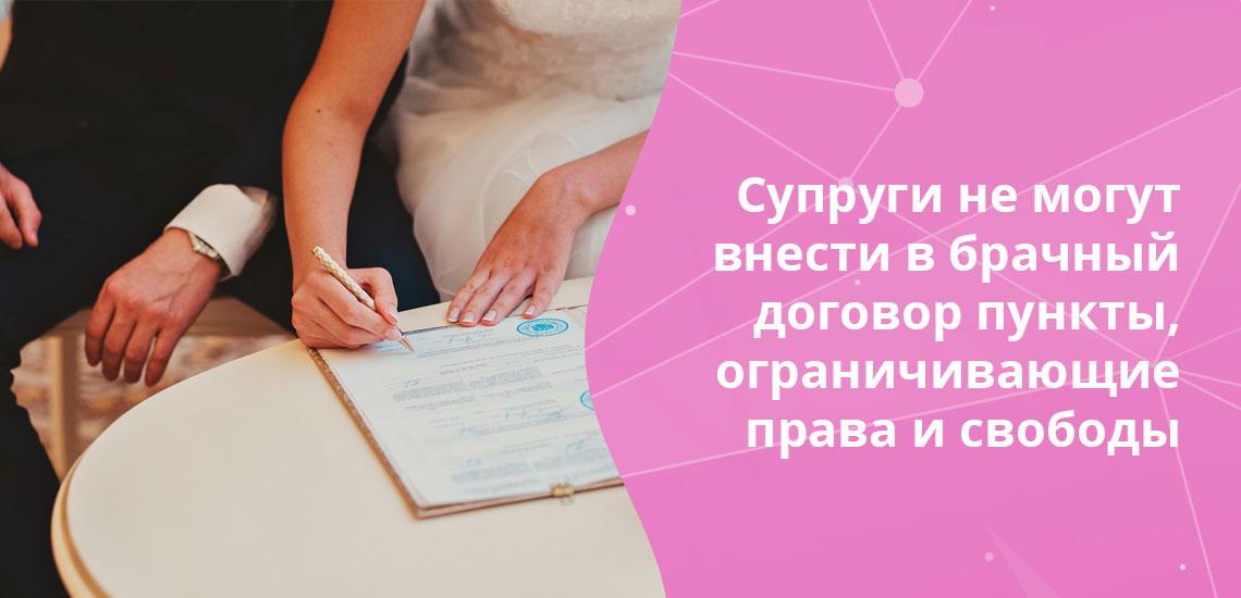 Нотариус не заверит брачный договор, в котором есть пункты, противоречащие законодательству