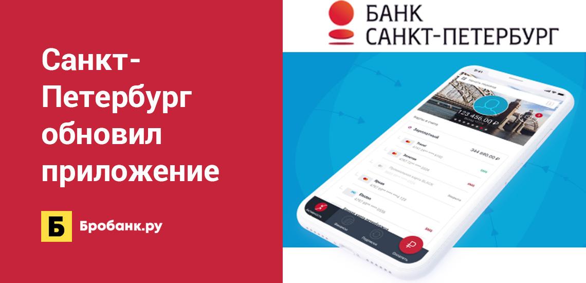 Банк Санкт-Петербург расширил функционал дистанционных сервисов