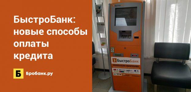 БыстроБанк: новые способы оплаты кредита