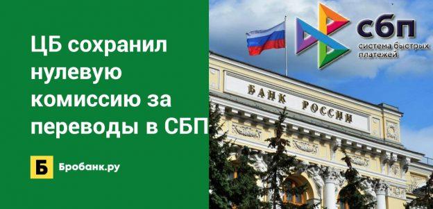 ЦБ сохранил нулевую комиссию за переводы в СБП