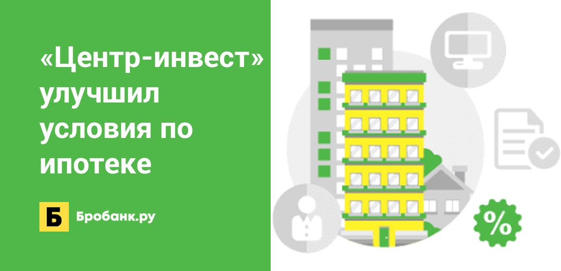 Банк Центр-инвест улучшил условия по ипотеке