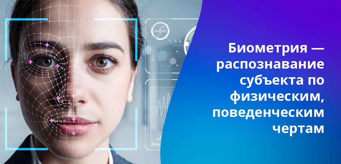 Использование биометрии повышает уровень безопасности банковских операций