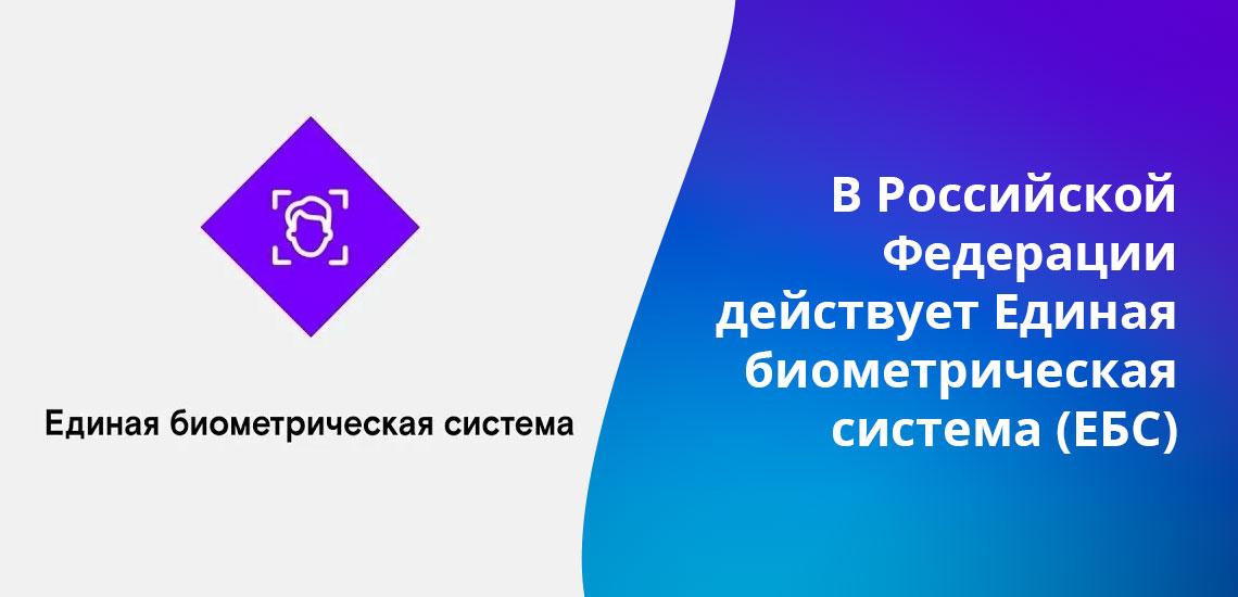 ЕБС создана по инициативе Министерства связи и массовых коммуникаций Российской Федерации, биометрия обеспечивается Ростелекомом