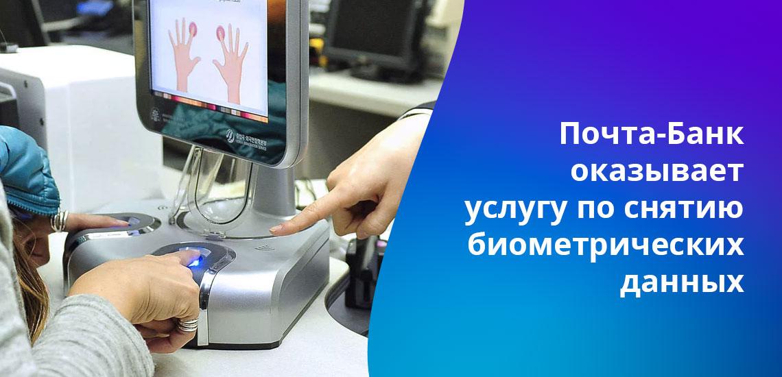 Совкомбанк и Промсвязьбанк снимают биометрические данные