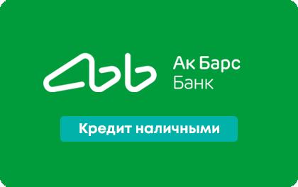 Кредит наличными Ак Барс Банк оформить онлайн-заявку