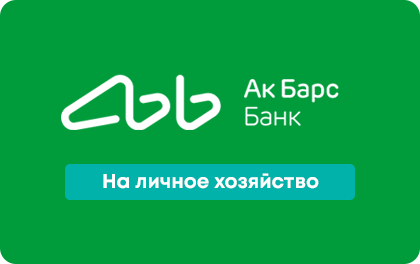 Кредит Ак Барс Банк на подсобное хозяйство оформить онлайн-заявку
