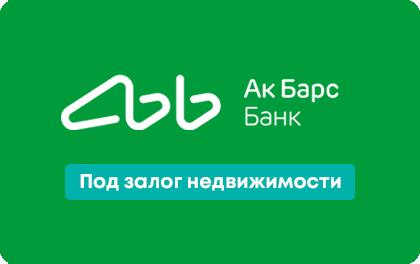 Кредит Ак Барс Банк под залог недвижимости оформить онлайн-заявку