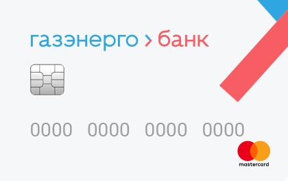 Кредитная карта Газэнергобанк с кэшбеком оформить онлайн-заявку