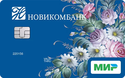 Кредитная карта Новикомбанк МИР оформить онлайн-заявку