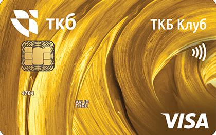 Кредитная карта ТКБ оформить онлайн-заявку