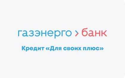 Кредит Газэнергобанк Для своих плюс оформить онлайн-заявку