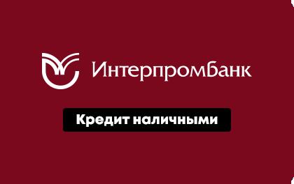 Кредит наличными Интерпромбанк оформить онлайн-заявку