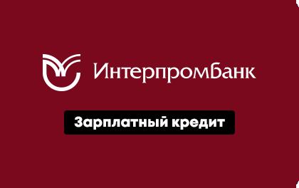 Кредит Интерпромбанк Зарплатный оформить онлайн-заявку