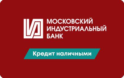 Кредит наличными МИНБАНК оформить онлайн-заявку