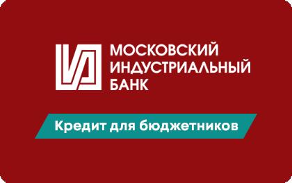 Кредит МИНБАНК для бюджетников оформить онлайн-заявку