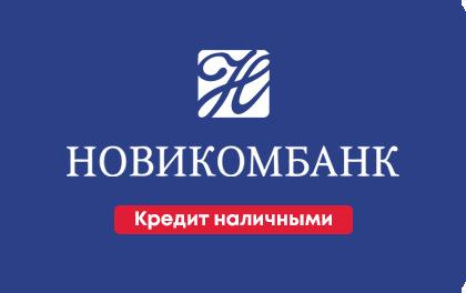 Кредит наличными Новикомбанк оформить онлайн-заявку