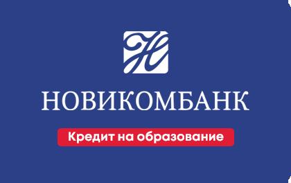 Кредит Новикомбанк на образование оформить онлайн-заявку