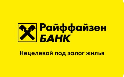 Кредит Райффайзенбанк под залог жилья оформить онлайн-заявку
