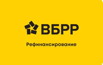 Рефинансирование кредитов ВБРР оформить онлайн-заявку