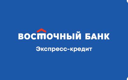 Экспресс-кредит Восточный Банк оформить онлайн-заявку