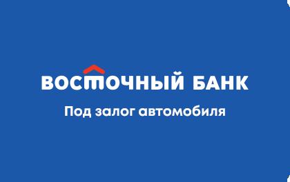 Кредит Восточный Банк под залог авто оформить онлайн-заявку