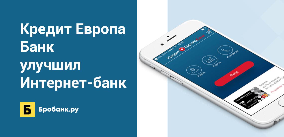 Кредит Европа Банк улучшил Интернет-банк