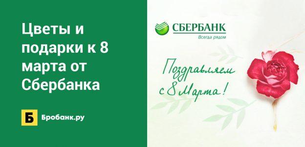 Цветы и подарки к 8 марта от Сбербанка