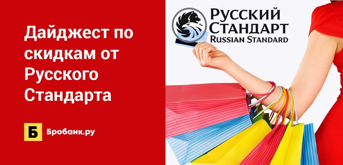 Дайджест по скидкам от Русского Стандарта