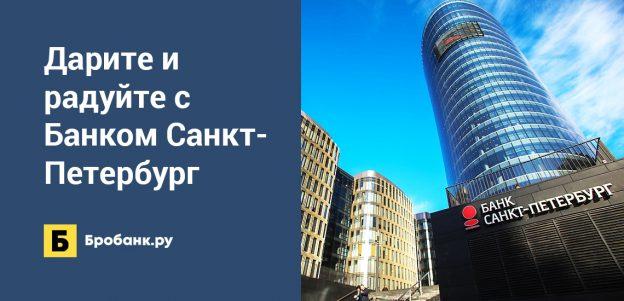 Дарите и радуйте с Банком Санкт-Петербург