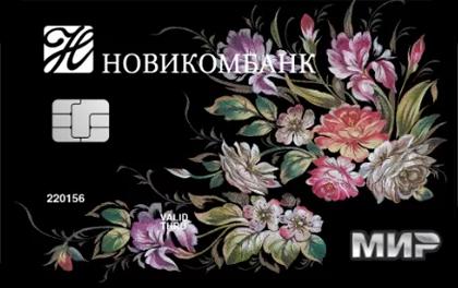 Дебетовая карта Новикомбанк Visa Infinite оформить онлайн-заявку
