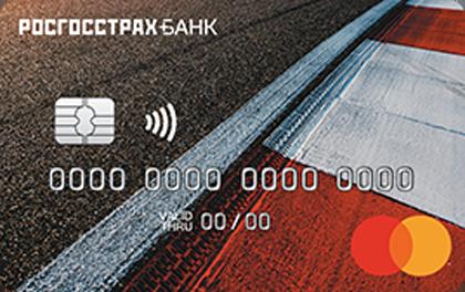 Дебетовая карта Росгосстрахбанк Дорожная оформить онлайн-заявку