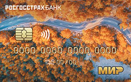 Дебетовая карта Росгосстрахбанк Активная оформить онлайн-заявку