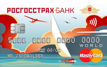 Дебетовая карта путешественника Росгосстрахбанк оформить онлайн-заявку