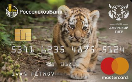 Дебетовая карта Россельхозбанк Амурский тигр оформить онлайн-заявку