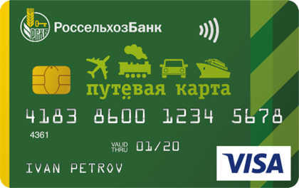 Путевая дебетовая карта Россельхозбанк оформить онлайн-заявку