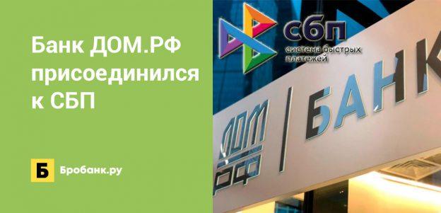 Банк ДОМ.РФ присоединился к Системе быстрых платежей