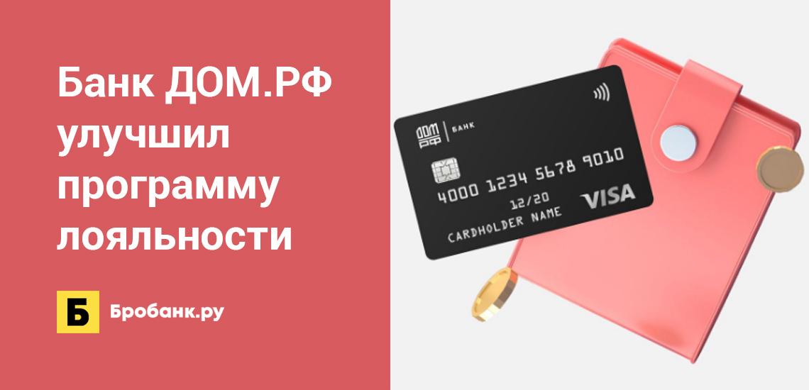 Банк ДОМ.РФ улучшил условия программы лояльности