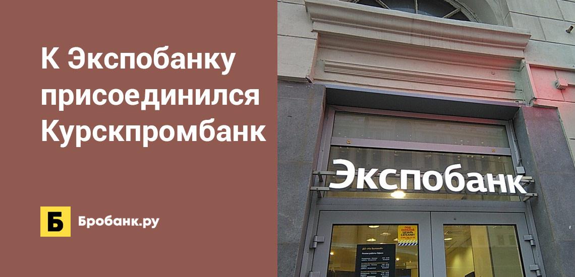 К Экспобанку присоединился Курскпромбанк