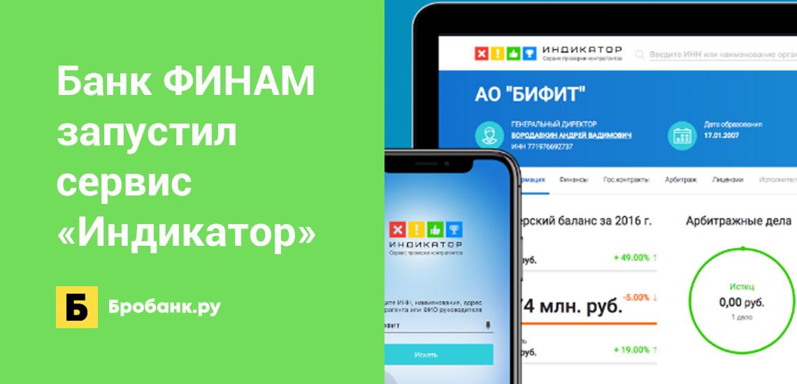 Банк ФИНАМ запустил сервис Индикатор