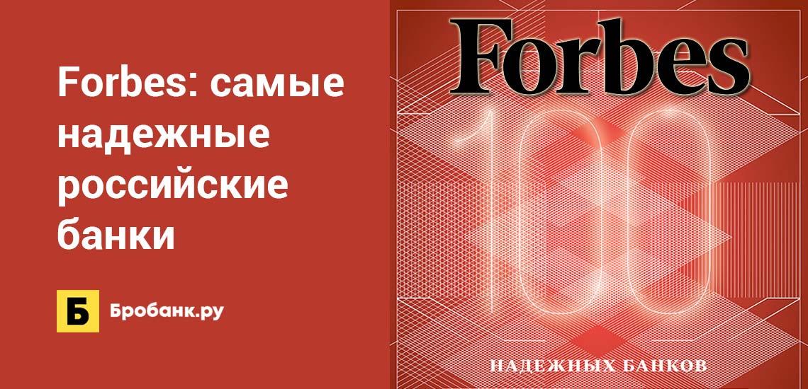 Рейтинг Forbes: самые надежные российские банки
