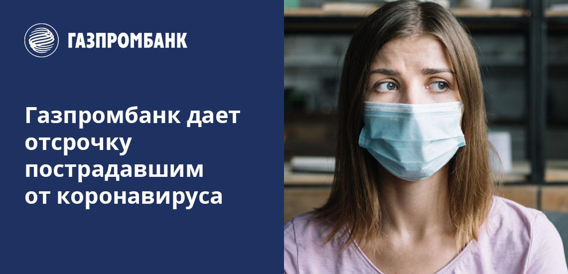 Газпромбанк объявил о возможности оформления кредитных каникул еще до того, как этого потребовал президент РФ