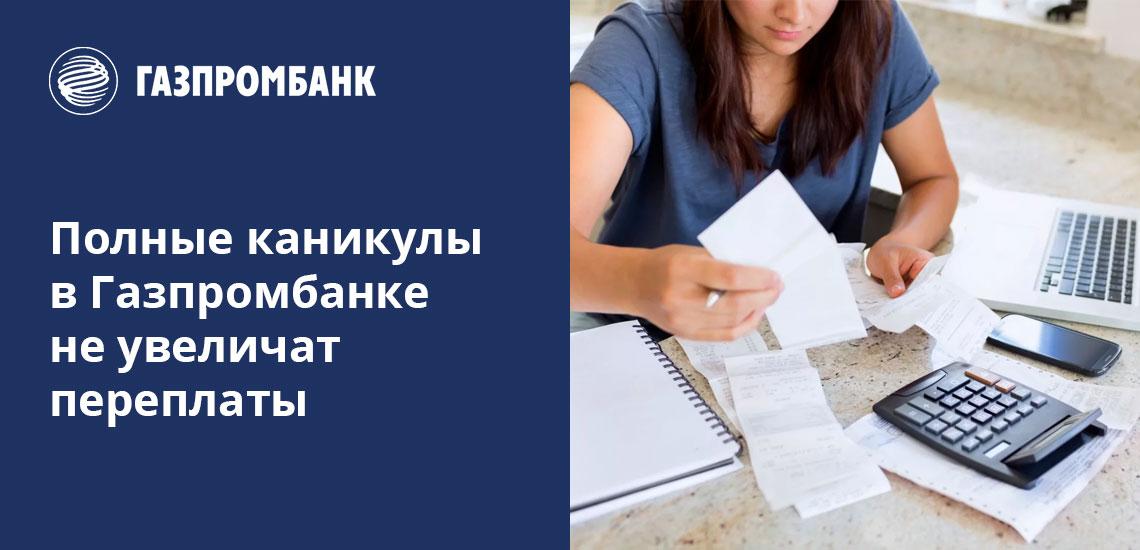 При оформлении кредитных каникул Газпромбанка выплата процентов не отменяется