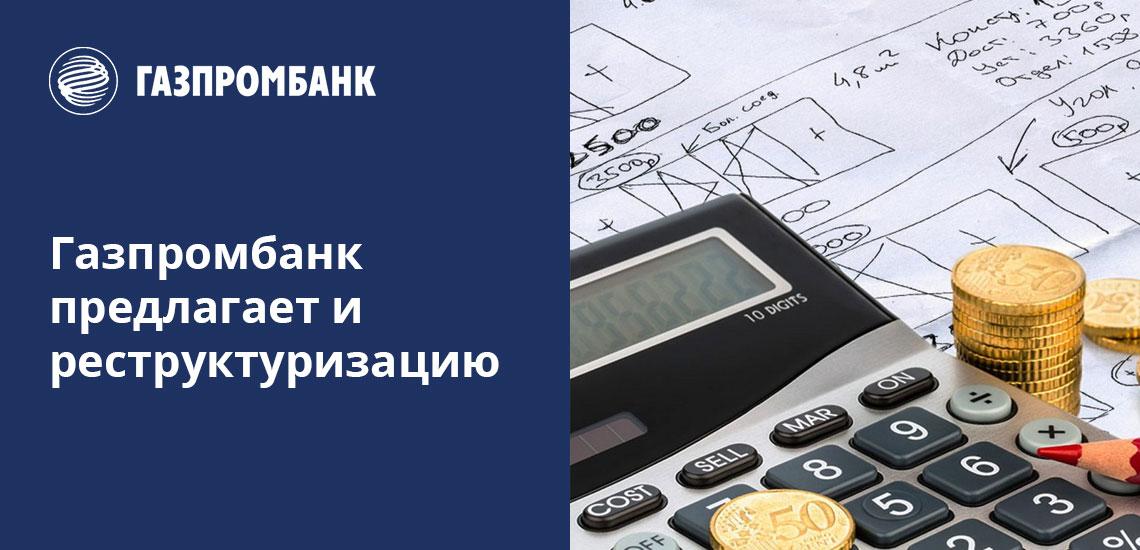 Кредитные каникулы в Газпромбанке оформляются только при наличии всех необходимых документов
