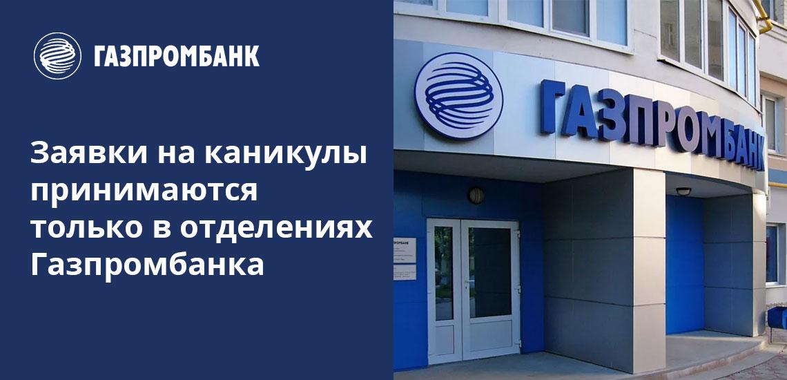 В качестве альтернативы кредитным каникулам Газпромбанк может изменить вид платежа