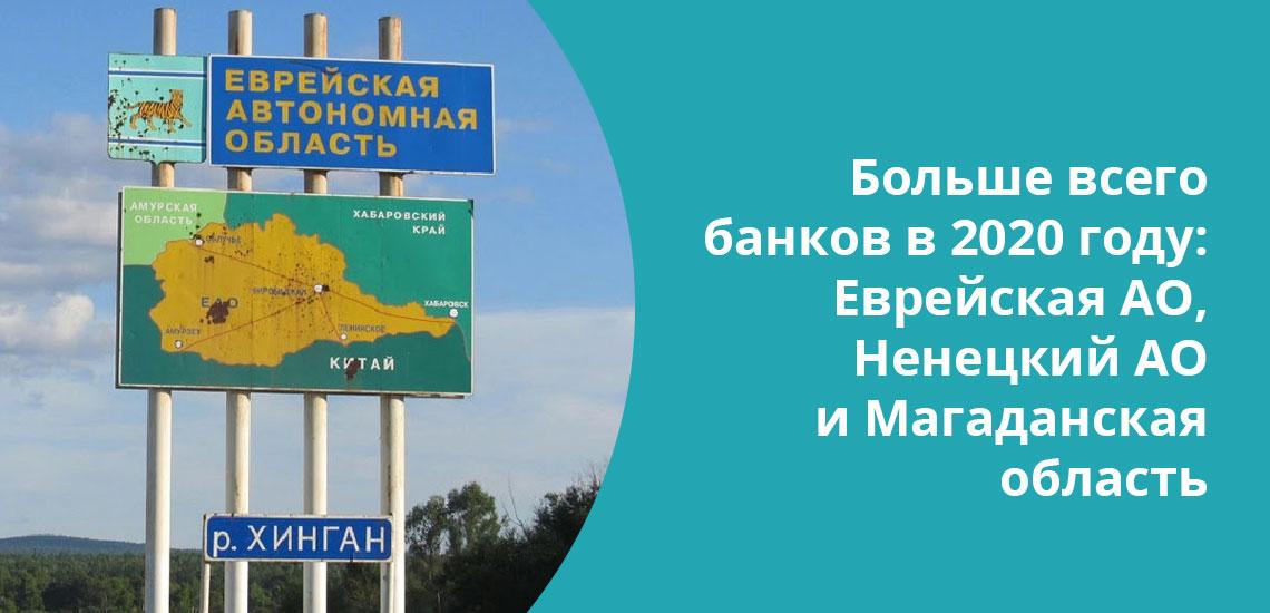 В республике Крым - меньше всего отделений банков, так что, им не приходится так уж серьезно конкурировать