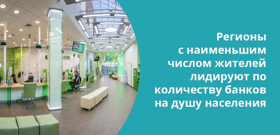Камчатский край - регион, который находится на седьмом месте по количеству банков на душу населения