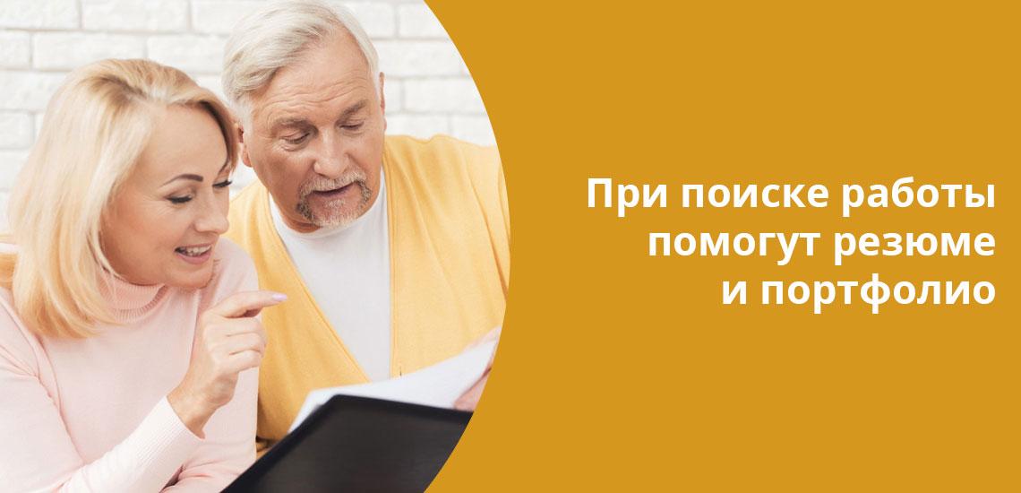 Чтобы найти работу пенсионеру, надо составить список требований к будущему рабочему месту