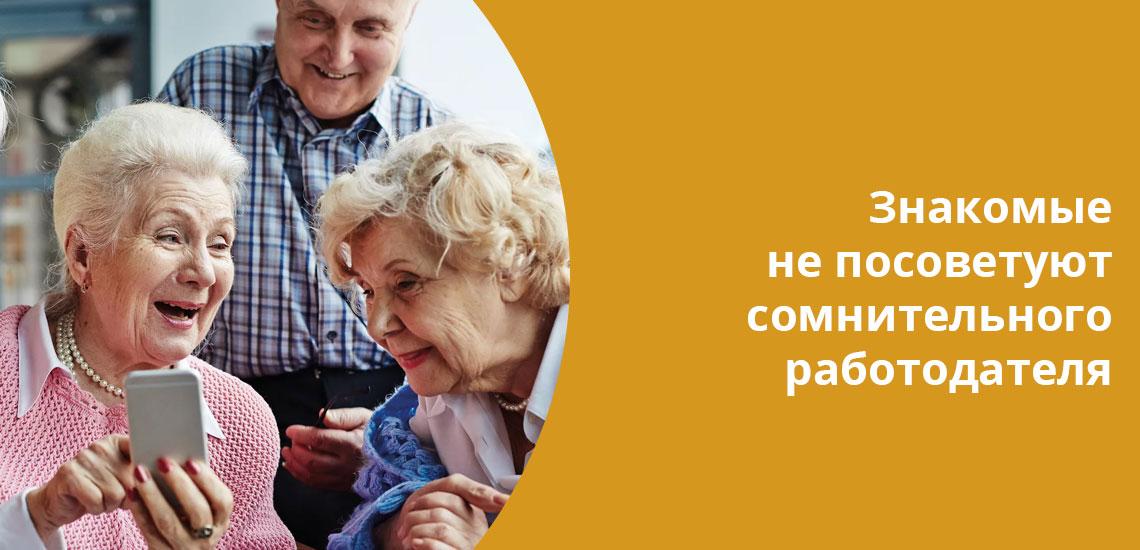 Знакомые могут помочь пенсионерам найти работу, которая наиболее точно будет отвечать их требованиям