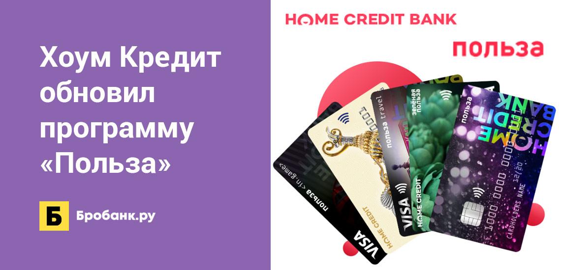 Банк Хоум Кредит обновил условия программы Польза