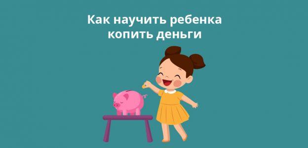 Как научить ребенка копить деньги